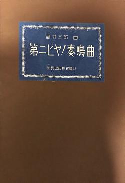諸井三郎によるピアノソナタ   M...