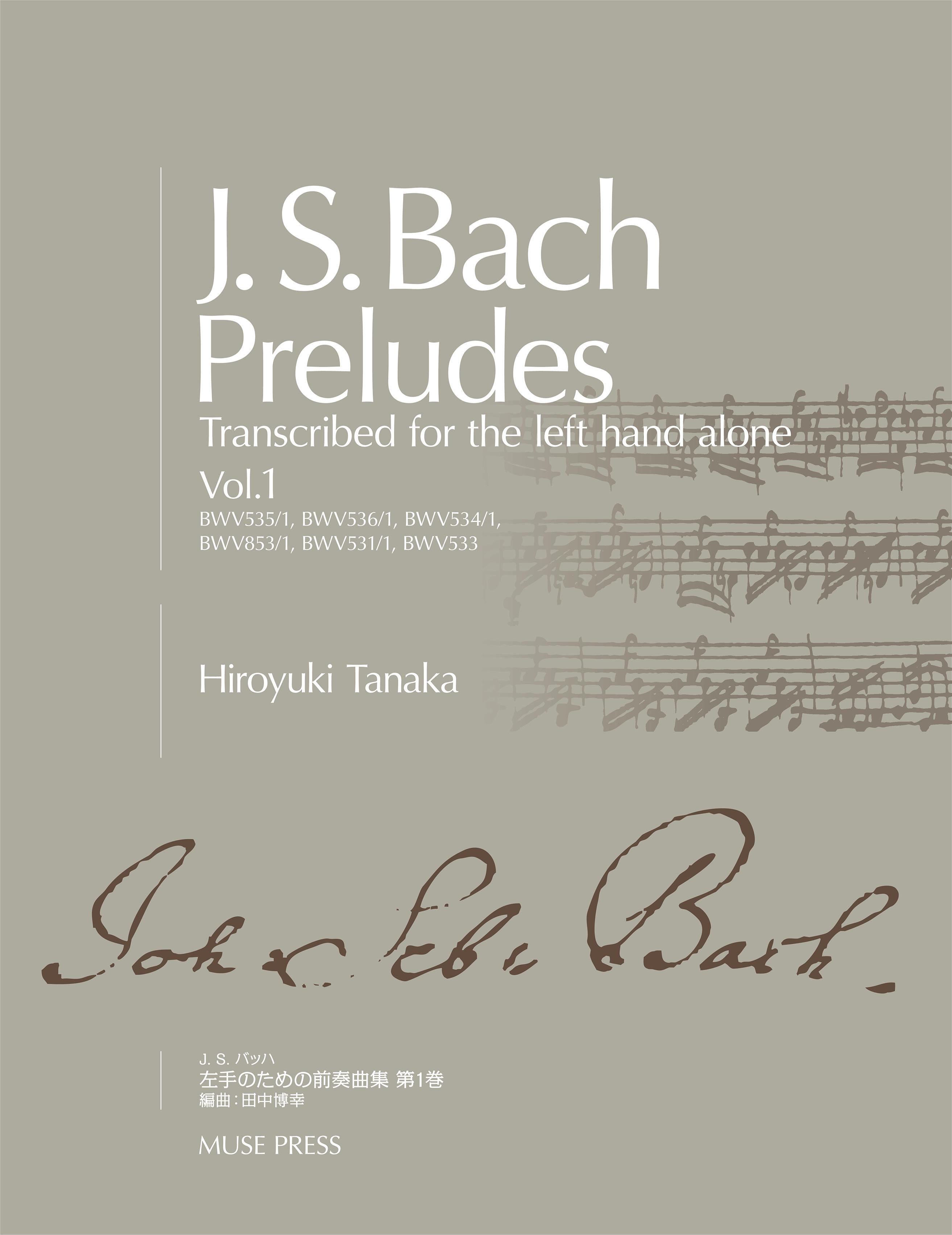 バッハ「左手のための前奏曲集 vol.1」