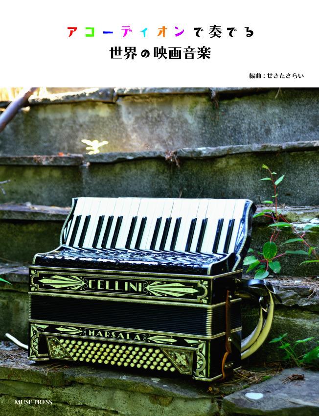 アコーディオンで奏でる世界の映画音楽(編曲:せきたさらい) | Muse ...